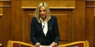Φ. Γεννηματά: Δεν φτάνει η ψυχραιμία χρειάζεται κι αποφασιστικότητα κ. Μητσοτάκη