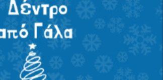 Γιατροί του Κόσμου: Χριστουγεννιάτικο δέντρο με ρόδες, φτιαγμένο από κουτιά γάλακτος