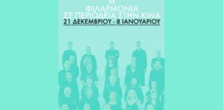 Η Φιλαρμόνια Ορχήστρα Αθηνών στην Κίνα με συναυλίες σε Πεκίνο, Σαγκάη και άλλες μεγάλες πόλεις