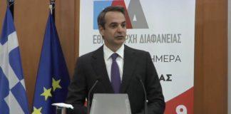 Μητσοτάκης:Η δημιουργία της Εθνικής Αρχής Διαφάνειας σημαντικότατη καινοτομία