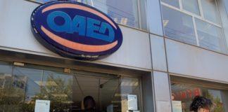 ΟΑΕΔ: 14 ανοιχτά προγράμματα που προσφέρουν πάνω από 50.000 θέσεις εργασίας