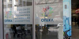 ΟΠΕΚΑ: Στις 27 Δεκεμβρίου θα καταβληθεί το χρηματικό βοήθημα σε πολύτεκνες και τρίτεκνες αγρότισσες μητέρες