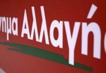 Π. Χρηστίδης: Το ΚΙΝΑΛ στηρίζει την άμεση ενίσχυση των εφημερίδων