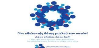 Πάνω από εκατό εθελοντές στο Τοπικό Κέντρο Εθελοντών Δοτών Μυελού των Οστών στο Πανόραμα
