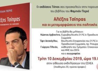Παρουσίαση του βιβλίου του Φ. Περιέ «Αλέξης Τσίπρας και οι μεταμορφώσεις της πολιτικής»
