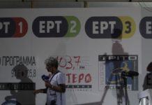 Περιεχόμενο με μεγαλύτερη απήχηση στο κοινό και προσαρμογή στο νέο ψηφιακό περιβάλλον για την ΕΡΤ