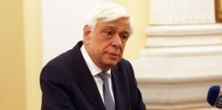 Παυλόπουλος: «Χρειαζόμαστε μία ισχυρή Ευρωπαϊκή Ένωση χωρίς αποκλεισμούς»