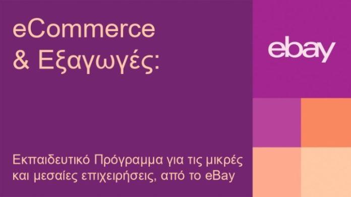 Στην Ελλάδα μέσω του παγκόσμιου προγράμματός της, Export Revival, έρχεται για πρώτη φορά η eBay