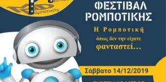 Στις 14 Δεκεμβρίου το 6ο Πανελλήνιο Μαθητικό Φεστιβάλ Ρομποτικής στη Νεάπολη