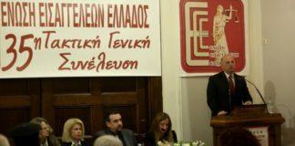 Την ανακατανομή των οργανικών θέσεων δικαστών και εισαγγελέων εξήγγειλε ο Κ. Τσιάρας