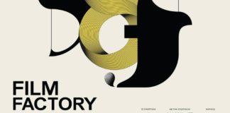 Το 8ο Athens Film Factory της ΕΑΚ από 13 ως 15/12 στο Ίδρυμα Μιχάλης Κακογιάννης