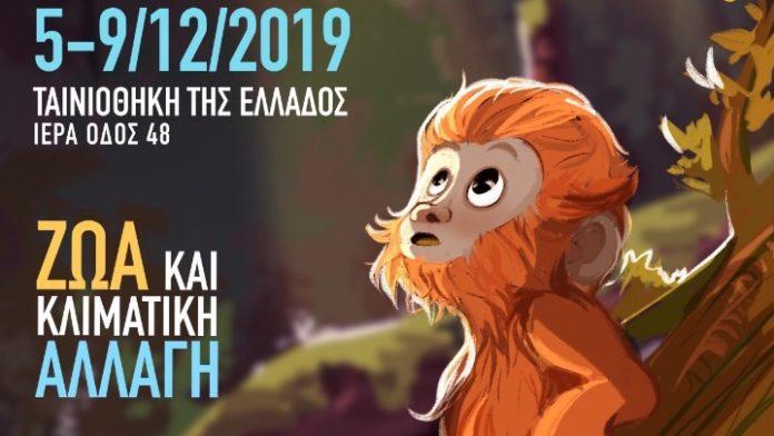 Το Διεθνές Φεστιβάλ Επιστημονικών Ταινιών της Αθήνας 5-9 Δεκεμβρίου στην Ταινιοθήκη της Ελλάδος