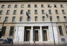 ΤτΕ: Ξεπέρασαν τα 20 δισ. ευρώ τα κόκκινα δάνεια που έχουν περιέλθει στις εταιρείες διαχείρισης