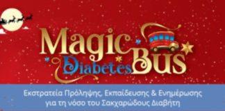Uni-pharma & InterMed στηρίζουν το Χριστουγεννιάτικο ταξίδι του Magic Diabetes Bus!