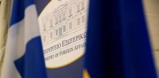ΥΠΕΞ: Παράνομη απόπειρα που δεν παράγει έννομα αποτελέσματα η συμφωνία Τουρκίας-Λιβύης