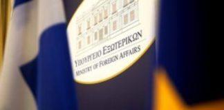 ΥΠΕΞ: Το «μνημόνιο» που υπέγραψε ο Τούρκος πρόεδρος δεν έχει καμία αξία
