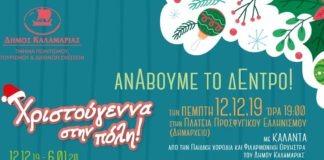 Δήμος Καλαμαριάς: Σήμερα η μεγάλη χριστουγεννιάτικη γιορτή και το άναμμα του δέντρου