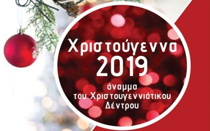 Χριστούγεννα 2019 στον Δήμο Θερμαϊκού