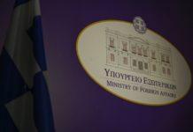 Απελάθηκε ο πρέσβης της Λιβύης από την Ελλάδα
