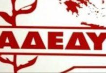 Η ΑΔΕΔΥ στηρίζει την κινητοποίηση των εκπαιδευτικών