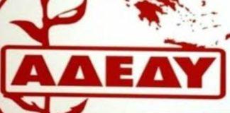 ΑΔΕΔΥ: 4άωρη στάση εργασίας στις 21/1 και 24ωρη απεργία στις 22/1 για τους συμβασιούχους του ΟΑΕΔ