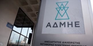 ΑΔΜΗΕ: Επιδιορθώθηκε η βλάβη στην Άνδρο