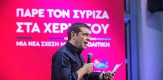 Αλ. Τσίπρας: Ο ΣΥΡΙΖΑ έβγαλε τη χώρα από τη βαθιά χαράδρα της χρεοκοπίας