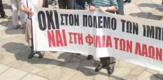Αντιπολεμικά συλλαλητήρια και πορεία σε κεντρικούς δρόμους της πόλης