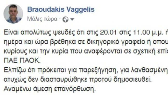 Απάντηση Β. Μπραουδάκη στην καταγγελία της ΠΑΕ ΠΑΟΚ