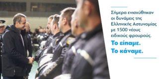 Κυρ. Μητσοτάκης: Σήμερα ενισχύθηκαν οι δυνάμεις της Ελληνικής Αστυνομίας με 1.500 νέους ειδικούς φρουρούς