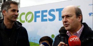 Oλοκληρώθηκε η τριήμερη εκδήλωση Eco-Fest 2020 με επίκεντρο τις «πράσινες» πόλεις, παρουσία του Κ.Χατζηδάκη και του Κ.Μπακογιάννη
