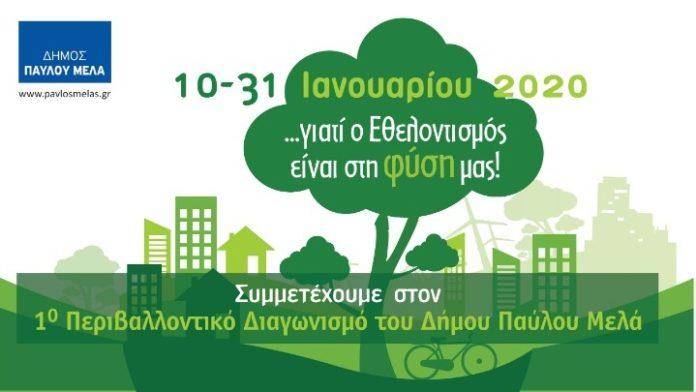 Περιβαλλοντικό διαγωνισμό για μαθητές και ενήλικες διοργανώνει ο Δήμος Παύλου Μελά