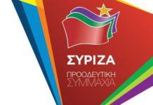 ΣΥΡΙΖΑ: Ο Ερντογάν να γνωρίζει ότι κοινή εθνική επιλογή αποτελεί η προάσπιση των κυριαρχικών μας δικαιωμάτων