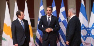 Σε εξέλιξη στο Ζάππειο η τριμερής Ελλάδας-Κύπρου-Ισραήλ