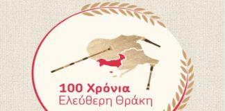 Επετειακές εκδηλώσεις για τα 100 χρόνια της Θράκης στην Ελλάδα