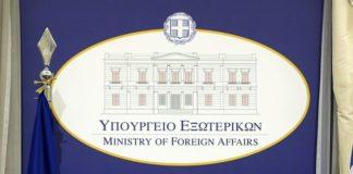 ΥΠΕΞ για νέα παράνομη τουρκική γεώτρηση στην Κύπρο: Οι παραβιάσεις της διεθνούς νομιμότητας δεν δημιουργούν τετελεσμένα