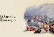 Στον Πολύγυρο η έκθεση του ΥΜΑΘ με θέμα «Η Ελληνίδα στον Πόλεμο»