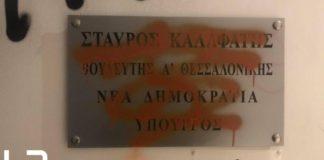 Παρέμβαση οπαδών του ΠΑΟΚ στο γραφείο του Καλαφάτη – 20 προσαγωγές (pics)