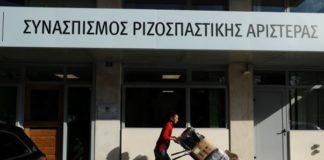 ΣΥΡΙΖΑ: Συνεδριάζει την Τετάρτη η Πολιτική Γραμματεία