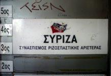 ΣΥΡΙΖΑ Θεσσαλονίκης: «Παρέμβαση Αυγενάκη στην Επιτροπή, σε πανικό η Κυβέρνηση»