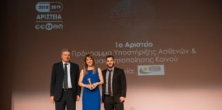 1ο Βραβείο για τη Sanofi Ελλάδας στα Αριστεία Ε.Ε.Φα.Μ. στην κατηγορία «Πρόγραμμα Υποστήριξης Ασθενών & Ευαισθητοποίησης Κοινού»  για το πρόγραμμα «Ένα μοναδικό ποδήλατο… αγώνων ζωής»