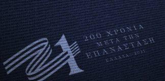 """Beetroot: «Το σήμα της επιτροπής """"Ελλάδα 2021"""" δεν αντικαθιστά τη σημαία»"""