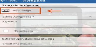 Άνοιξε η ηλεκτρονική πλατφόρμα του δήμου Αθηναίων για δήλωση τετραγωνικών μέτρων ακινήτων