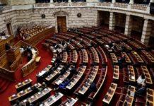 Βουλή: Κατατέθηκε το νομοσχέδιο για την ανάπτυξη των υπηρεσιών δημόσιας υγείας