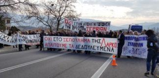 Διαμαρτυρία στη γέφυρα Σερβίων για τα χρωστούμενα της ΛΑΡΚΟ