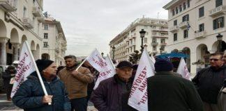 Διαμαρτυρία συνταξιούχων για το ασφαλιστικό