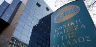Επιβράβευση συνεπών δανειοληπτών ΕΤΕ