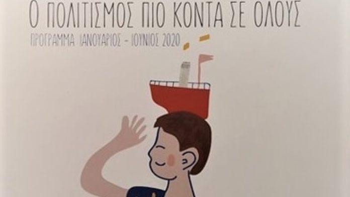 Για 2η χρονιά η DEMO ABEE στηρίζει την οργάνωση «Άγονη Γραμμή Γόνιμη»«Ο Πολιτισμός πιο κοντά σε Όλους»