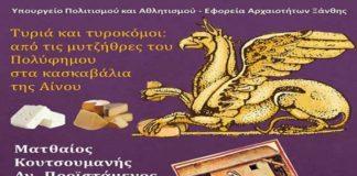 Η ...αρχαιολογία της ελληνικής τυροκομίας στο Αρχαιολογικό Μουσείο Αβδήρων ενόψει Τυρινής