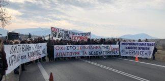 Κοζάνη: Διαμαρτυρία στη γέφυρα Σερβίων για τη ΛΑΡΚΟ